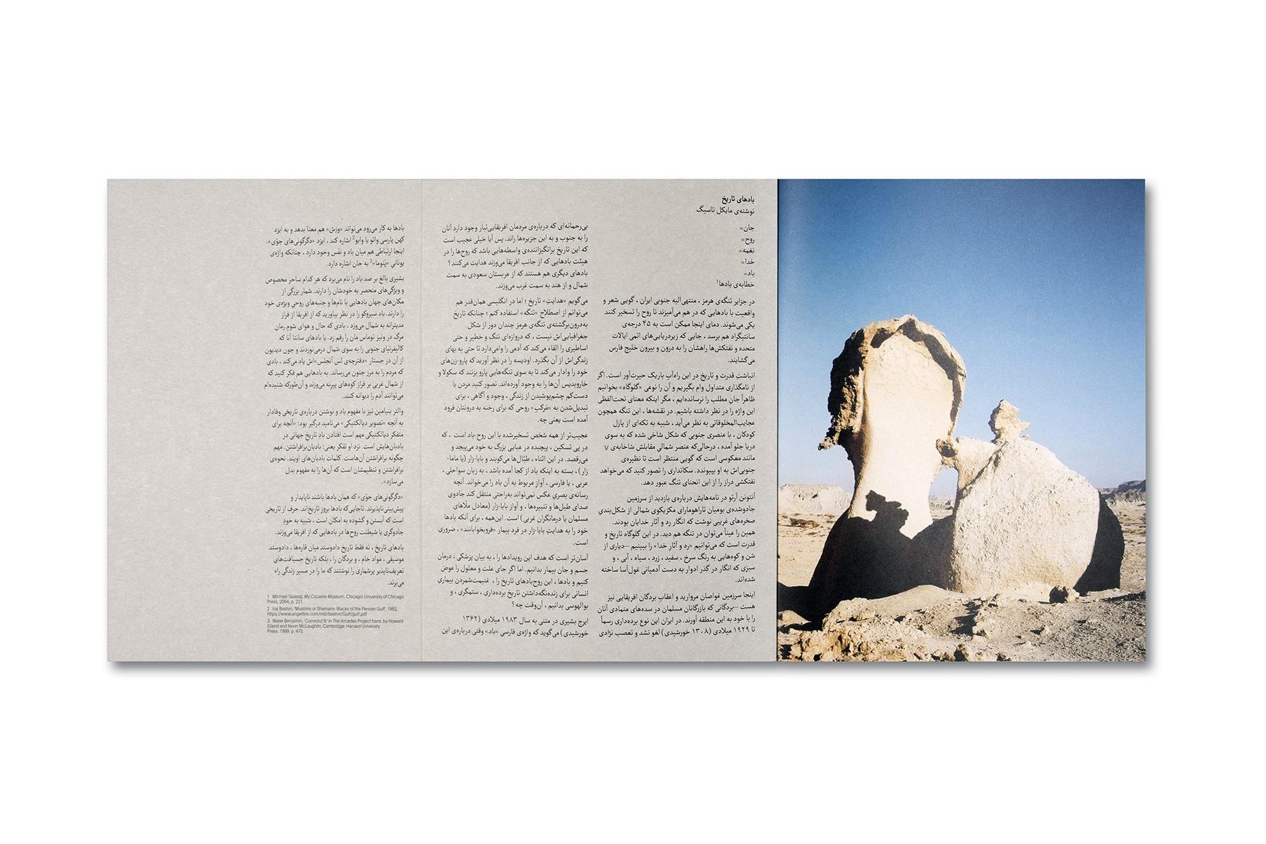 Speak The Wind – Hoda Afshar Book Launch